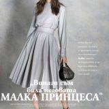 Elle Bulgaria Anne Zesiger Elika Bavar Hair Styling 2